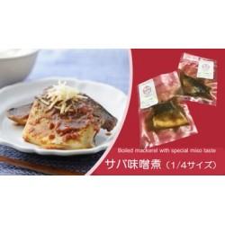 サバ味噌煮 1/4サイズ 冷凍 【ひなた屋】