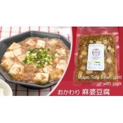 麻婆豆腐 250g 冷凍 【ひなた屋】